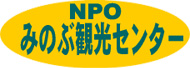 NPO みのぶ観光センター
