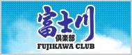 富士川倶楽部